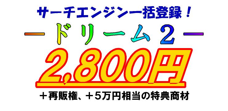 サーチエンジン一括登録ドリーム2、5万円相当の商材プレゼント
